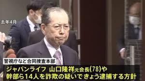 元 ジャパン 会長 ライフ