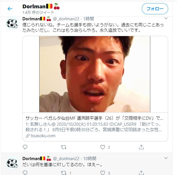 道 渕 諒平