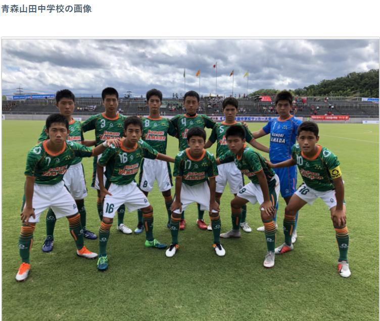 青森 山田 中学校 サッカー